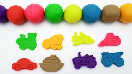 彩色培乐多 橡皮泥 粘土按压模具制作交通工具 汽车轮船 认识颜色 学习数字