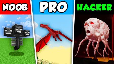 《我的世界》新手VS老手 恐怖怪物模组 超级搞笑有趣的新手教程