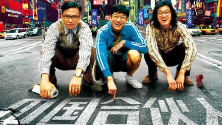 《中国合伙人》一部青春奋斗史