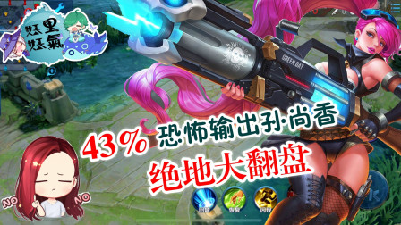 妖里妖气165:孙尚香43%输出绝境大翻盘【筱妖解说王者荣耀】