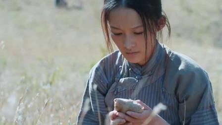 田小娥挖个野菜都被排挤,没想到挖出一个宝贝,因祸得福?