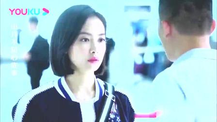 山月不知心底事:叶骞泽开始威胁向远,一家人都在机场看着!