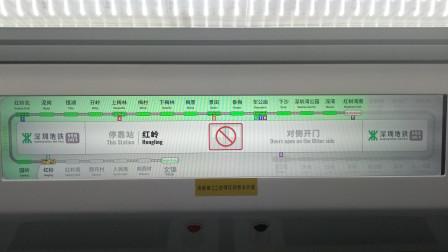深圳地铁9号线932运行于园岭-红岭区间