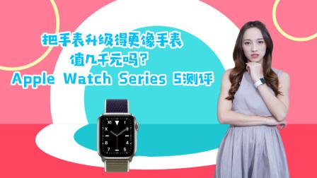 把手表升级得更像手表,值几千元吗?Apple Watch Series 5测评