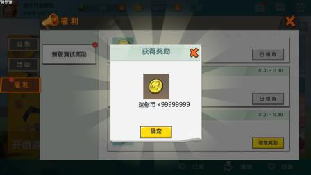 迷你世界:测试服免费领取999999迷你币,这个方法大家知道吗?