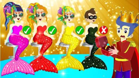 美人鱼选秀大赛,谁是最美美人鱼?小马国女孩游戏