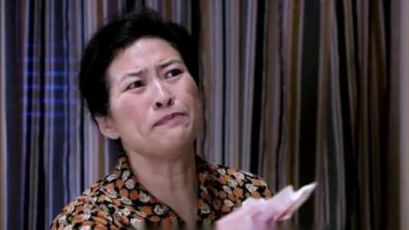 儿媳在家惹了大祸,没想到婆婆竟真的搜出巨款,直接被扫地出门!