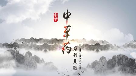 中华中草药系列儿歌之《白芷》田卢名宸演唱