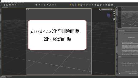 粉丝答疑,DAZ3D 4.12 面板如何删除、如何移动