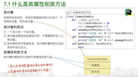第七章 类属性和类方法 (1/1)【1.5倍速Python 面向对象开发】