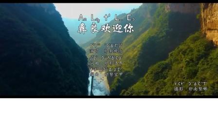 原创歌曲MV《彝良欢迎你》
