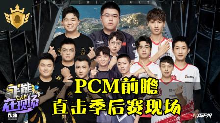 《飞熊在现场》PCM林树预言夏季赛冠军