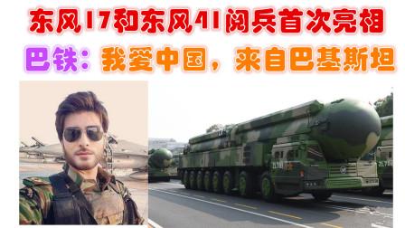 东风17和东风41阅兵首次亮相,巴铁:我爱中国,来自巴基斯坦!