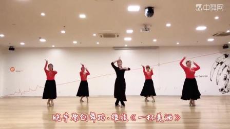 【舞蹈教学】晓宇老师原创舞蹈,维族《一杯美酒》