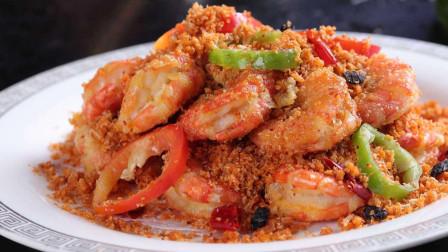 避风塘虾,虾的这种做法非常好吃,非常简单易学,非常值得一试