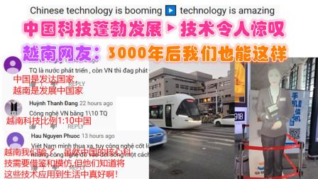 越南网友:这些东西根本起不了作用,我们不会去制造的!