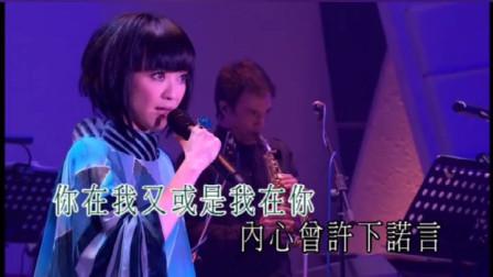 陈慧娴 逝去的诺言 粤语经典歌曲 中文金曲