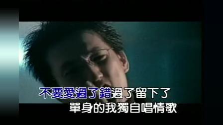 林志炫《单身情歌》唱出了多少人的心声,唱出了多少人的伤!
