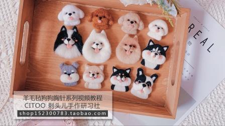 【羊毛毡萨摩耶胸针系列】手工戳戳乐DIY狗狗胸针视频教学