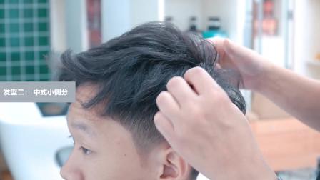 爆改小骚年  一款纯剪发型硬是变换了三种造型 发型名字太国风