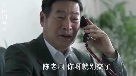人民的名义:田国富汇报陈岩石受贿,结果沙瑞金当场笑了:这贿赂真亏了