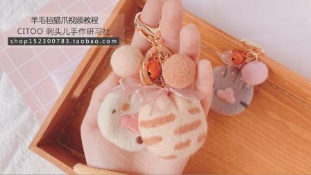 【羊毛毡猫爪】刺头儿羊毛毡戳戳乐猫爪视频教学