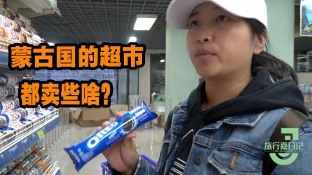 蒙古国现状如何?中国姑娘实拍外蒙超市,感叹两国物价悬殊之大!