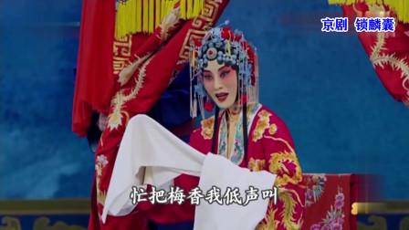 京剧《锁麟囊》选段春秋亭外风雨暴,有程派翘楚张火丁演唱