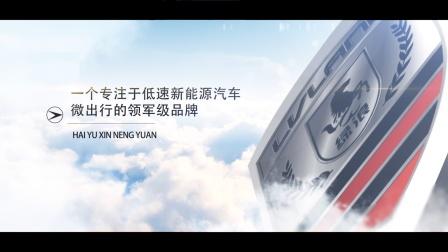 海誉新能源宣传片