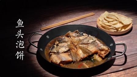 鱼头泡饼的家常做法,鱼头嫩滑好吃,烙饼酥脆入味,营养美味