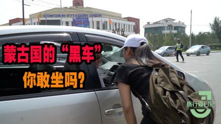 中国姑娘在蒙古国坐黑车,不到目的地不知道多少钱,你敢坐吗?