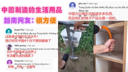 越南网友:来过中国生活过,就不想回越南了,太方便了!