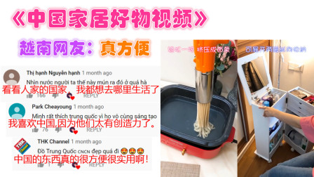 越南网友:我不敢相信我的眼睛,中国家具好现代好方便!
