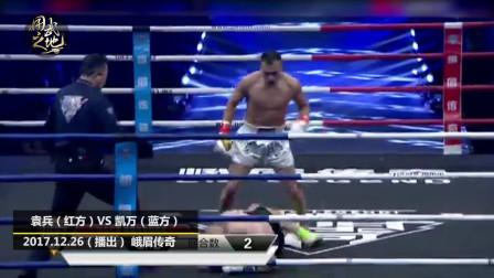 中国最硬男人被踢裆后,扔暴击对手斩获胜利!