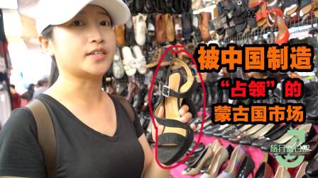 蒙古国百姓的真实生活水平如何?中国制造大受欢迎,看看熟悉吗?
