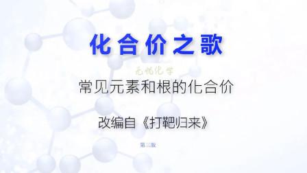 化合价之歌KTV字幕版—化合价顺口溜(第三版)