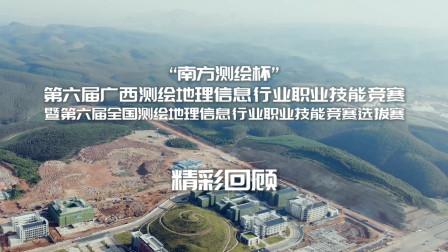 """2019""""南方测绘杯""""第六届广西测绘地理信息行业职业技能竞赛"""