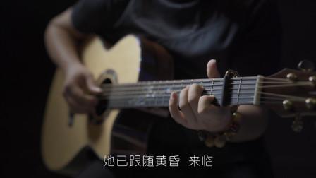 果木浪子吉他弹唱《莉莉安》,一首经典暖心的民谣作品