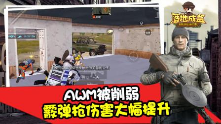 落地成盒:AWM被削弱,霰弹枪伤害大幅提升,S686一枪一个