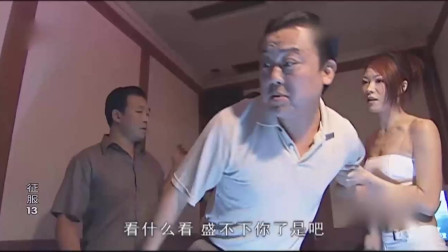 《征服》刘华强手下都是亡命徒,动不动就大大出手,太狠了