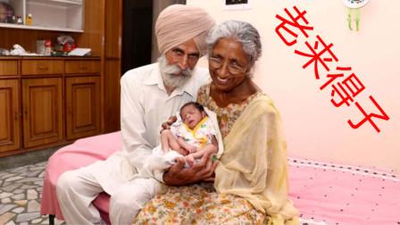 74岁老太成功生下一名婴儿,79岁丈夫升级做爸爸!让人自叹不如