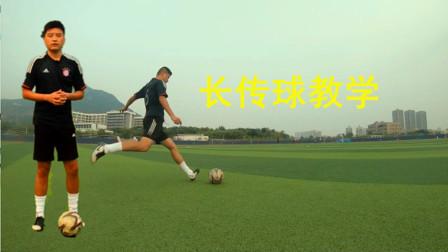 5分钟学会两种长传球,踢出的球又远又准,中后场调度必备