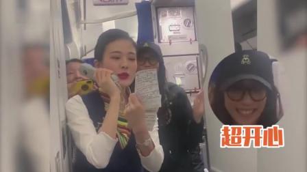 莫文蔚飞机上开演唱会,抓住空姐话筒不放手,众人齐唱《忽然之间》