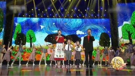 歌曲《最好的未来》 演唱:刘和刚一家