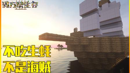 当上海贼王的第一步是吃新鲜生蚝!#码方块生存 我的世界 MINECRAFT#