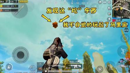 """刺激战场:空中发现一""""陀""""悬浮的东西,不自觉的玩起了马里奥!"""