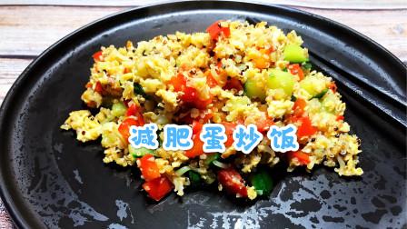 减肥能够吃的炒饭做法非凡轻易,加入那个营养饱腹还不大概长肉