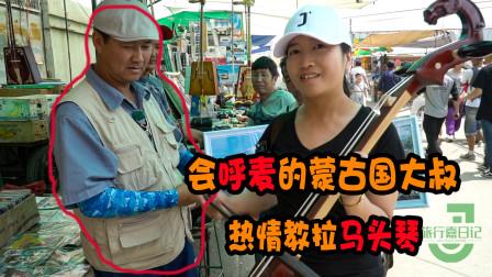蒙古国人很热心!会呼麦的蒙古国大叔,教中国姑娘拉马头琴!