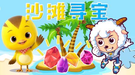 小鸡乐园:沙滩寻宝