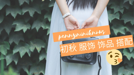 PENNYNINI'S 初秋服饰饰品搭配